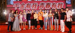 千金集团团委举办青年风采展示活动