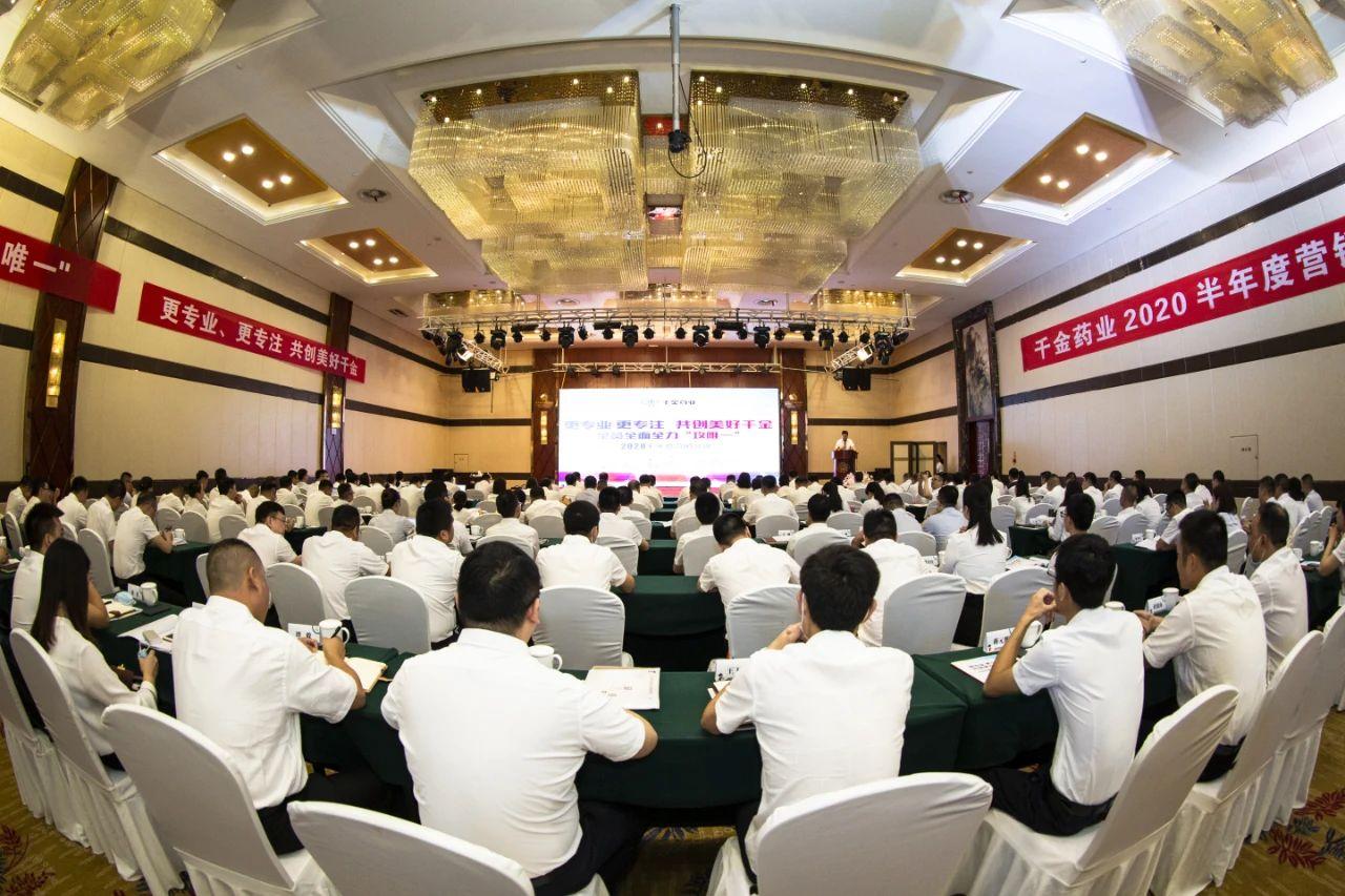 千金 营销 会议 2020